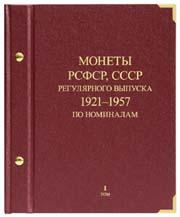 Купить альбом для монет РСФСР и СССР регулярного чекана 1921-1957 (по номиналам)