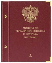 Альбом для монет РФ регулярного чекана 1997-2005 (по годам)