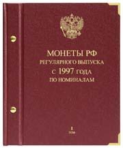 альбом для монет РФ регулярного чекана 1997-2013 (по номиналам)