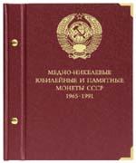 Купить альбом для юбилейных и памятных монет СССР 1965-1991