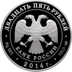 25 рублей 2014 «40-летие начала строительства Байкало-Амурской магистрали», аверс