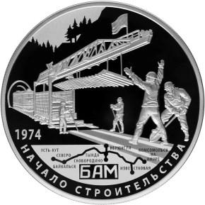 25 рублей 2014 «40-летие начала строительства Байкало-Амурской магистрали», реверс