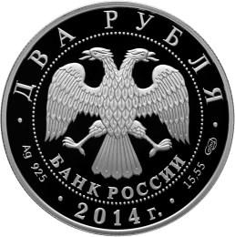 2 рубля 2014 «100-летие со дня рождения конструктора В.Н. Челомея», аверс