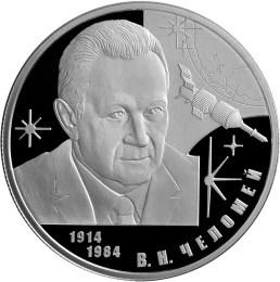 2 рубля 2014 «100-летие со дня рождения конструктора В.Н. Челомея», реверс