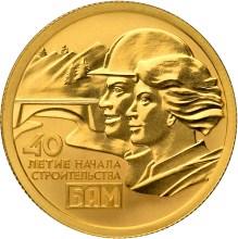 50 рублей 2014 «40-летие начала строительства Байкало-Амурской магистрали», реверс