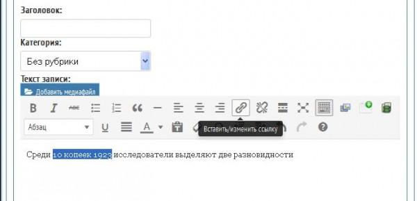 Инструкция по публикации в блоге. Шаг2.