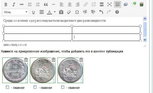 Инструкция по публикации в блоге. Шаг 6.