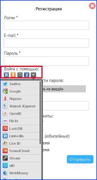 Регистрация нового пользователя. Возможность регистрации через социальные сети.