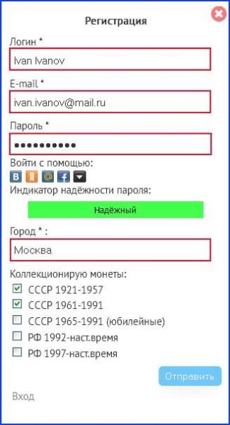 Регистрация нового пользователя. Процесс регистрации.