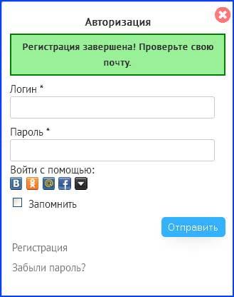Регистрация нового пользователя. Процесс регистрации завершился успешно.