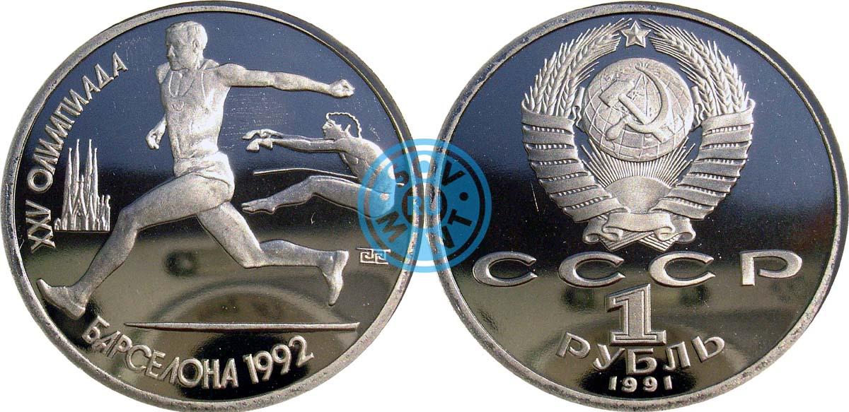 """1 рубль 1991 """"Барселона-1992, Прыжки в длину"""""""