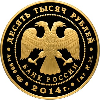 "10000 рублей 2014. ""Дзюдо"". Золото. Аверс."