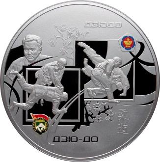 "100 рублей 2014. ""Дзюдо"". реверс"