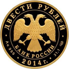 "200 рублей 2014. ""Дзюдо"". Золото. Аверс."