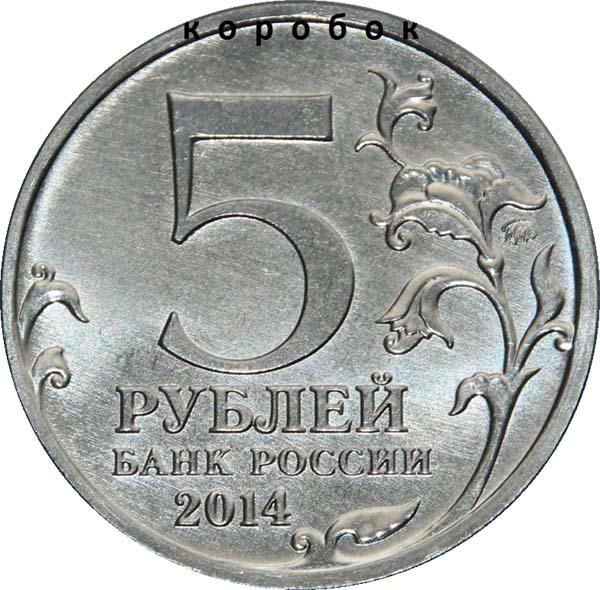 5 рублей 2014. Аверс.