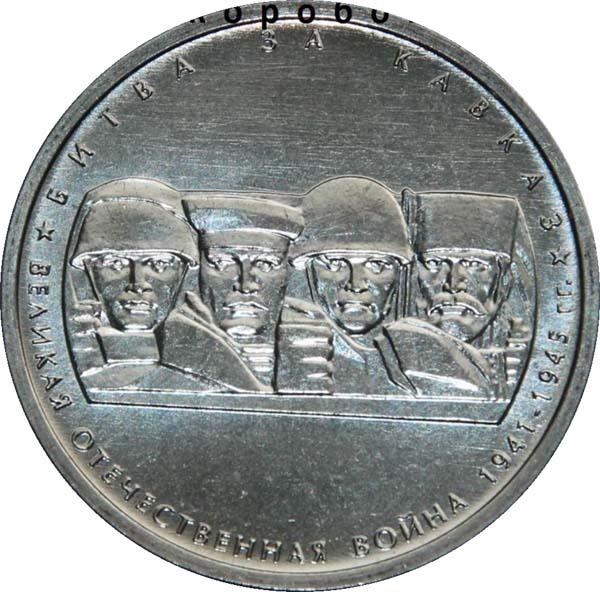 5 рублей 2014. Битва за Кавказ.