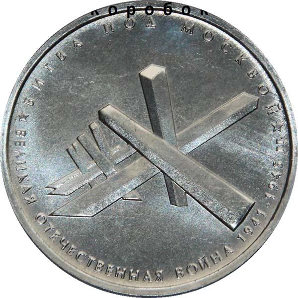 5 рублей 2014. Битва под Москвой.
