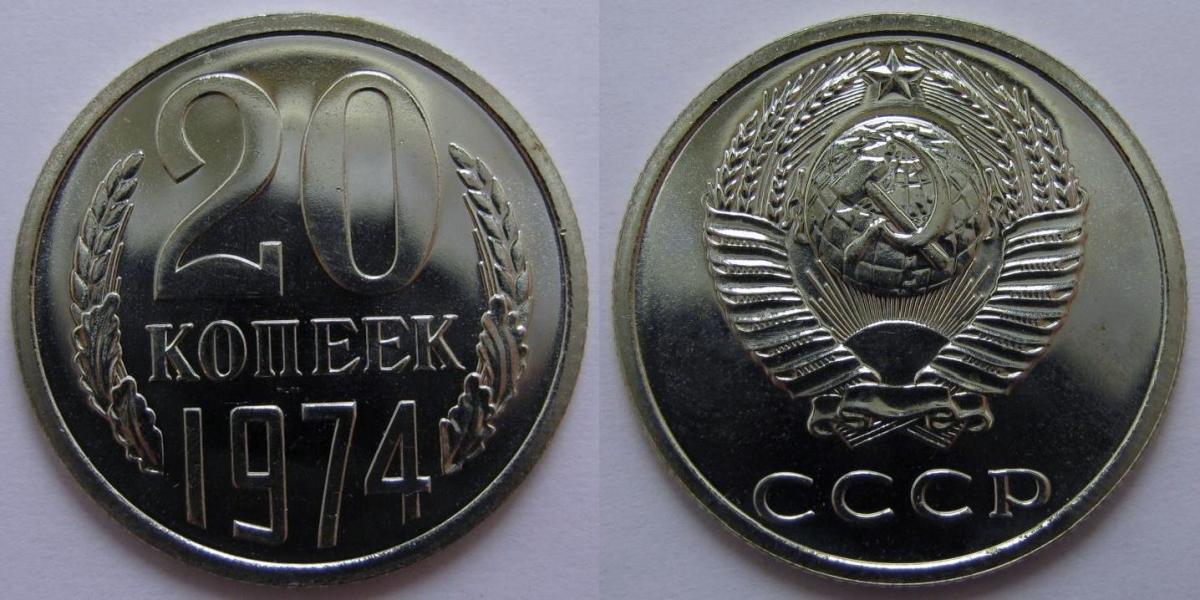 Сколько стоит 20 копеек 1977 года цена 100 руб 1910