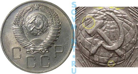 20 копеек 1957, шт.1.12