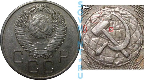 20 копеек 1957, шт.1.22