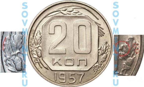 20 копеек 1957 шт.А