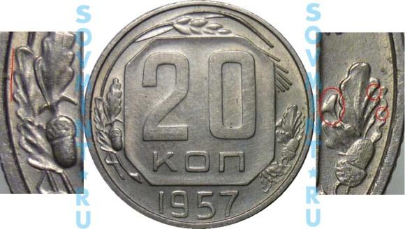 20 копеек 1957, шт.Б