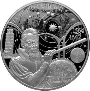 25 рублей «450-летие со дня рождения Галилео Галилея». Реверс. Обычное исполнение.