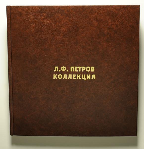 Л.Ф. Петров. Альбом коллекции монет СССР. Обложка.