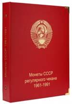 Купить альбом для монет СССР регулярного чекана 1961-1991 гг.