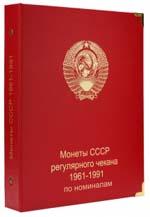 Купить альбом под регулярные монеты СССР 1961-1991 гг. (по номиналам)