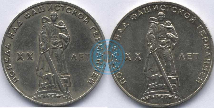 Реверс 1 рубль 1965 20 лет победы над фашистской Германией