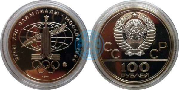 100 рублей 1977 ММД, Игры XXII Олимпиады в Москве. Эмблема. Китайская копия.