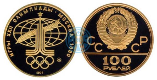 100 рублей 1977 ММД, Игры XXII Олимпиады в Москве. Эмблема. Оригинал.