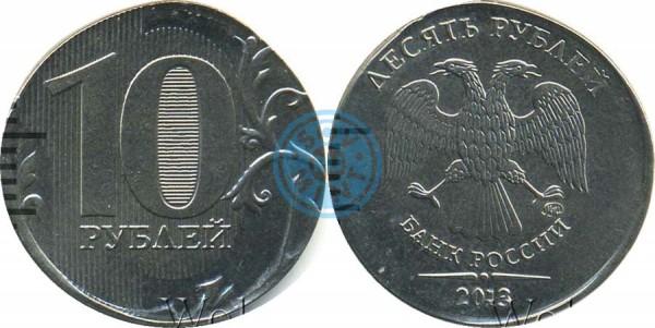 10 рублей 2013 ММД на заготовке для 1 рубля