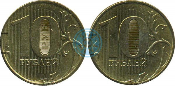 "10 рублей, двухсторонний оттиск (""реверс-реверс"")"