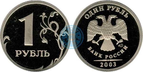 1 рубль 2003 СПМД (proof)