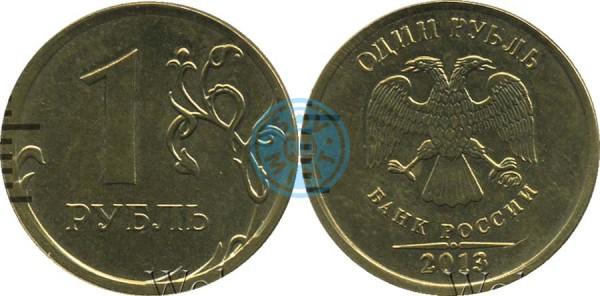 1 рубль 2013 ММД на центральной вставке для биметаллической 10 рублевой монеты