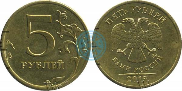 5 рублей 2013 ММД на заготовке из желтого металла