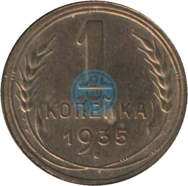 1 копейка 1935, шт.Г (вариант расположения узелков)
