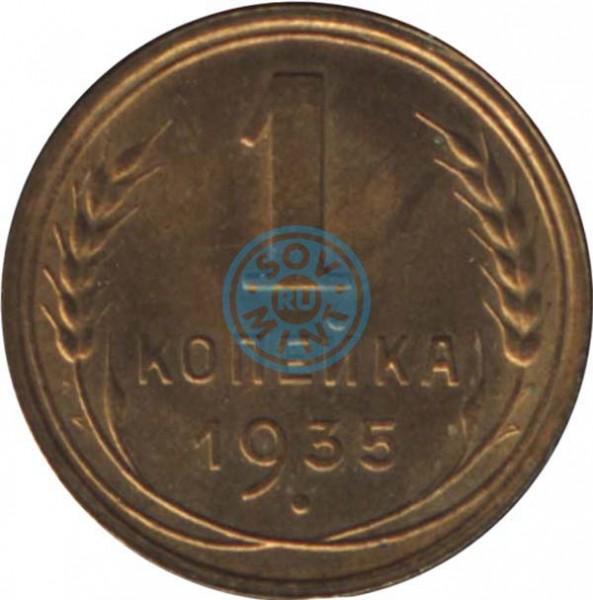 1 копейка 1935, шт.А (без узлов)