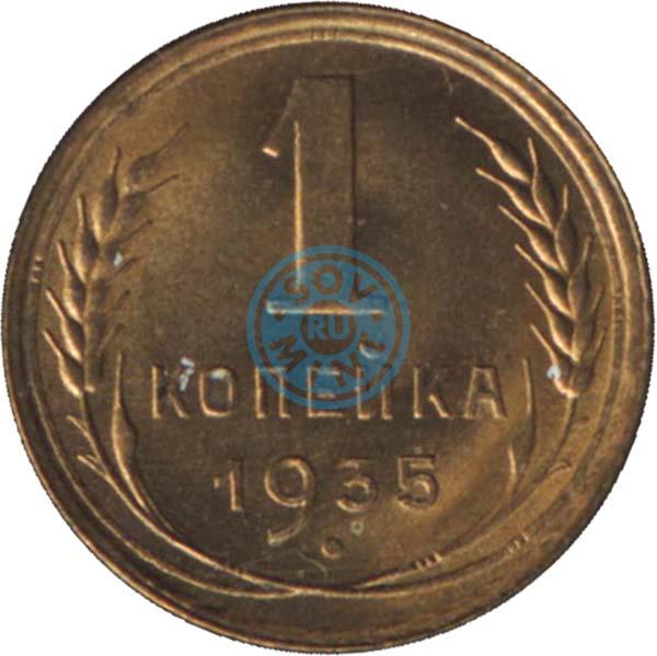 1 копейка 1935, шт.Б (вариант расположения узелков)