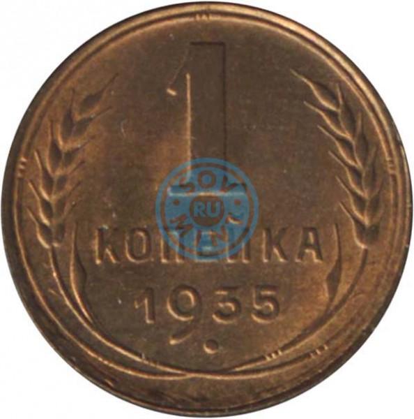 1 копейка 1935, шт.В (вариант расположения узелков)