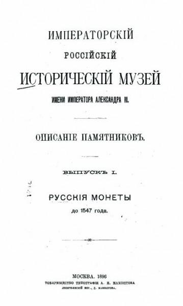 Орешников А.В.  «Русские монеты до 1547 года»