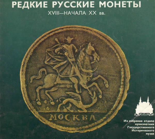 Редкие русские монеты XVIII - начала XX в. Из собрания отдела нумизматики ГИМ.