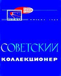 Советский коллекционер 1963 Выпуск №1