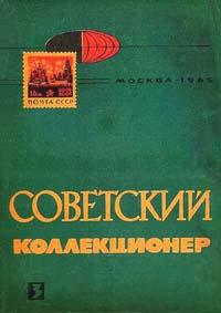 Советский коллекционер 1965 Выпуск № 3