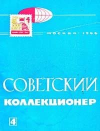 Советский коллекционер 1966 Выпуск №4