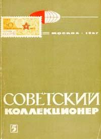 Советский коллекционер 1967 Выпуск №5