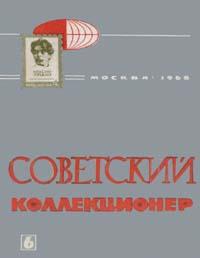 Советский коллекционер 1968 Выпуск №6