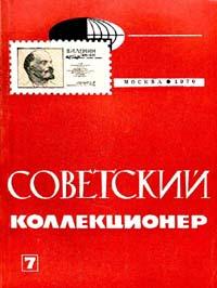 Советский коллекционер 1970 Выпуск №7